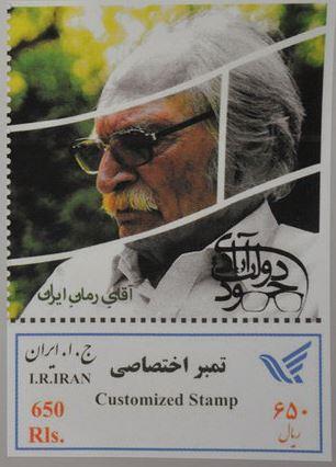 Mahmoud Dowlatabadi postage stamp